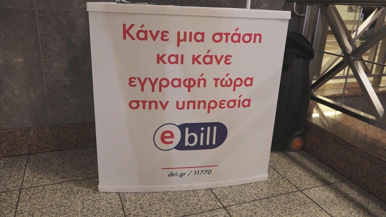 ΔΕΗ: Μείωση 1 ευρώ για όσους επιλέγουν ηλεκτρονικό λογαριασμό