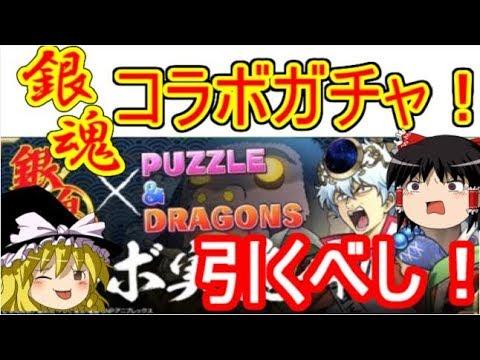 【パズドラ】 1から始めるパズドラ攻略 銀魂コラボガチャ!