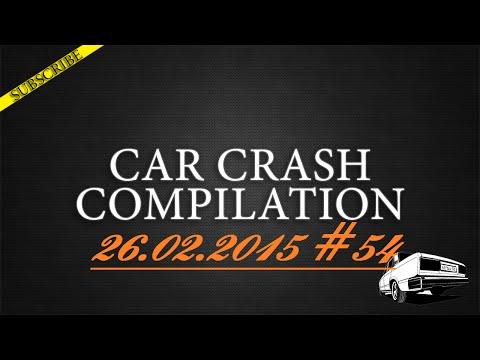 Car crash compilation #54 | Подборка аварий 26.02.2015