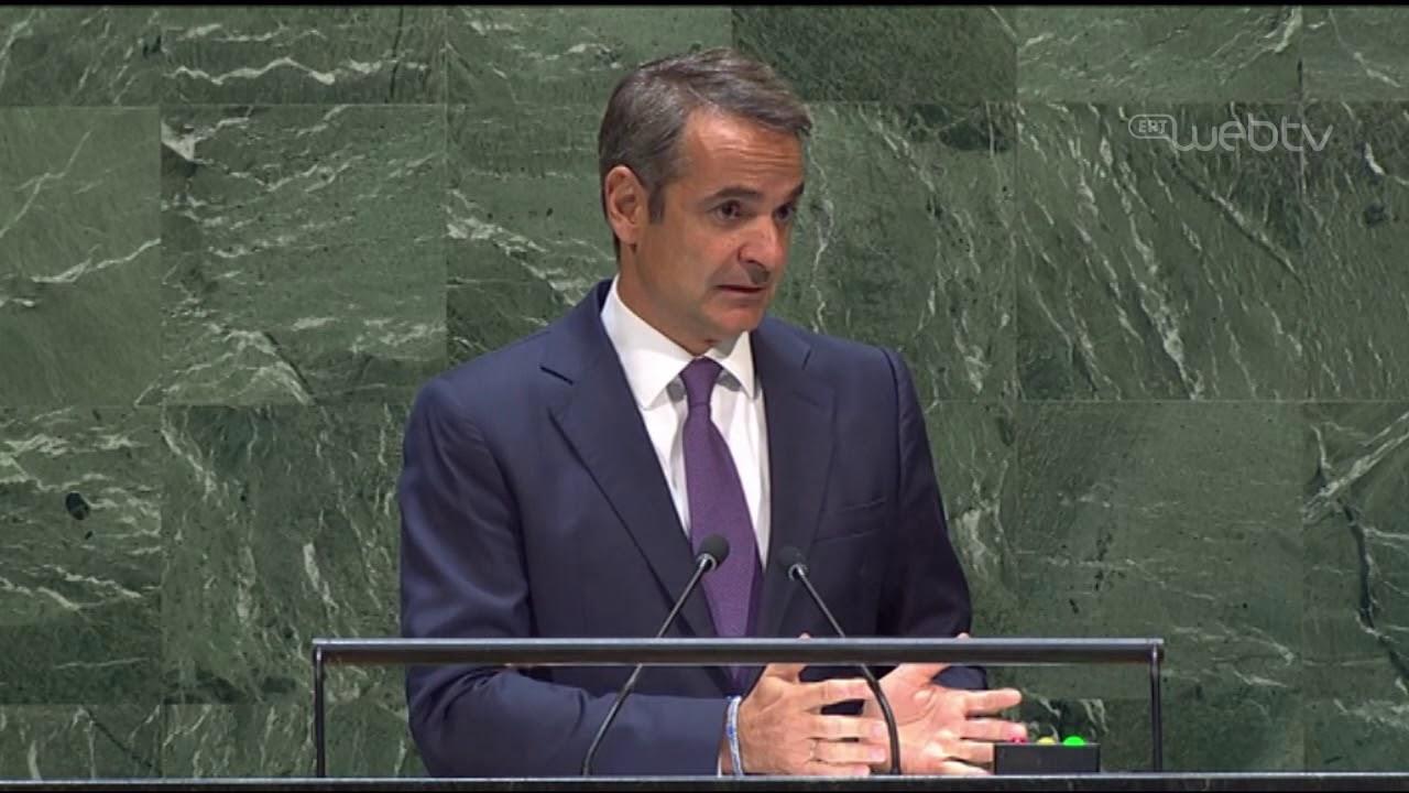 Ομιλία του Πρωθυπουργού Κυριάκου Μητσοτάκη στην 74η Γενική Συνέλευση των Ηνωμένων Εθνών