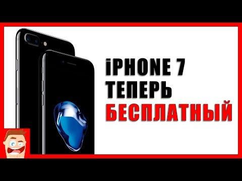 Video iPhone 7 за 0 рублей. КАК? download in MP3, 3GP, MP4, WEBM, AVI, FLV January 2017