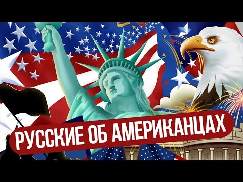 Русские об Американцах / Russiаns аbоuт Амеriсаns - DomaVideo.Ru