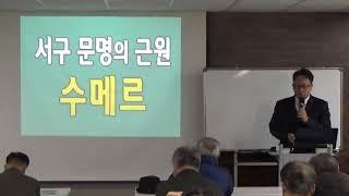 서구문명의 근원 수메르 (송정환 대한사랑 교육위원)