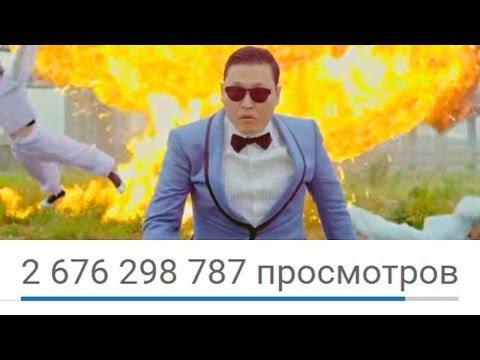 5 САМЫХ ПОПУЛЯРНЫХ ВИДЕО УоuТubе - DomaVideo.Ru