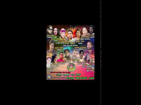 (NewLok Dohori Song 2074 Dadai Mathi Ghar Mero Sitalu Chautariko...10 min)