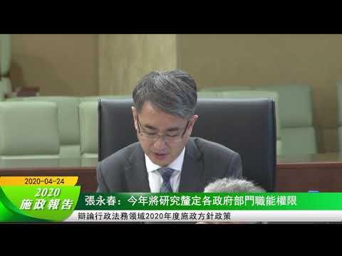 張永春:今年將研究釐定各政府部門 ...