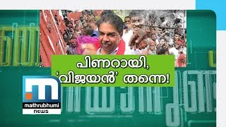 Video Pinarayi is 'Vijayan', Indeed!  | Njangalkkum Parayanund | Mathrubhumi News MP3, 3GP, MP4, WEBM, AVI, FLV Agustus 2018