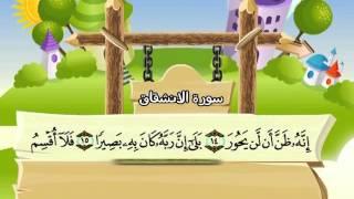 المصحف المعلم للشيخ القارىء محمد صديق المنشاوى سورة الانشقاق كاملة جودة عالية