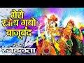 मेरो खोय गयो बाजूबंद ॥ Best Holi Bhajan By Snehlata || Barsane Ki Holi # Ambey Bhakti