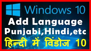 How to Add or change Language in Windows 10 to Hindi or any other language