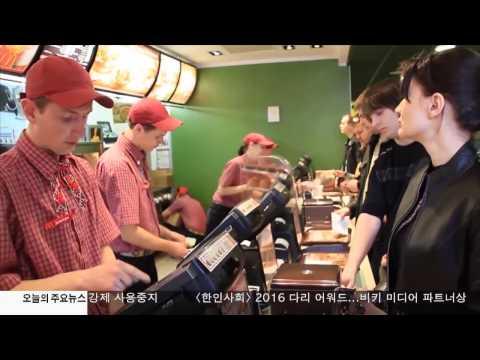 LA카운티 일자리 증가...상당수 '저임금' 12.09.16 KBS America News