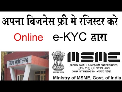 How to register your business free in india | DIC  | Udyog Aadhar Registration Process Tutorial