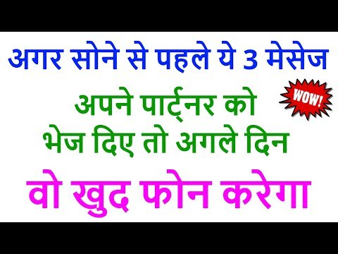 Birthday messages - Girlfriend को क्या मेसेज करे? Messages for gf /bf/ husband/ wife  ladki se kya kya baat kare?