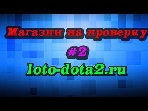 Магазин на проверку #2 loto-dota2.ru