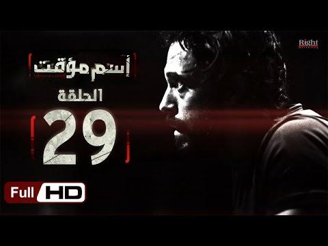 مسلسل اسم مؤقت HD - الحلقة 29  - بطولة يوسف الشريف و شيري عادل - Temporary Name Series (видео)