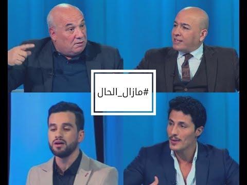 مازال الحال | سمير شعابنة، ناصر جابي، محمد رغيس و اسكندر لقمان