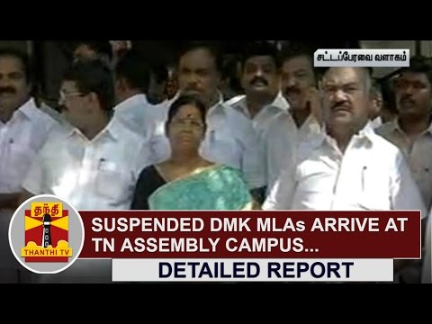 Suspended-DMK-MLAs-arrive-at-Tamil-Nadu-Assembly-Campus-Detailed-Report-Thanthi-TV