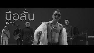 Video [Official MV] มือลั่น - แจ๊ส สปุ๊กนิค ปาปิยอง กุ๊กกุ๊ก [ JSPKK ] MP3, 3GP, MP4, WEBM, AVI, FLV April 2019