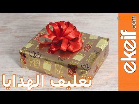 كيف نعمل وردة لتزيين الهدايا ؟