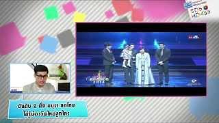 Gang 'Ment 6 June 2014 - Thai TV Show