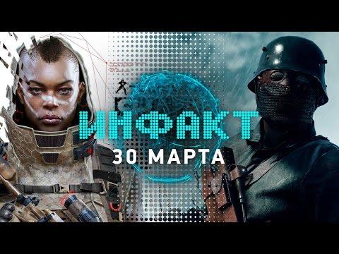 Инфакт от 30.03.2017 [игровые новости] — Battlefield 1, Planescape: Torment — Enhanced Edition… (видео)