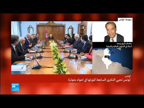 العرب اليوم - شاهد: مدى إمكانية تحقيق مطالب المتظاهرين في تونس