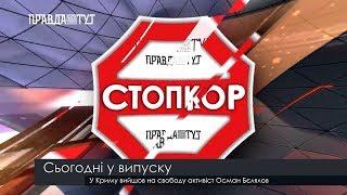 Випуск новин на ПравдаТут за 19.09.18 (20:30)