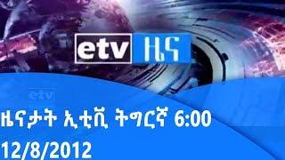 #etv ዜናታት ኢቲቪ ትግርኛ 12/8/2012