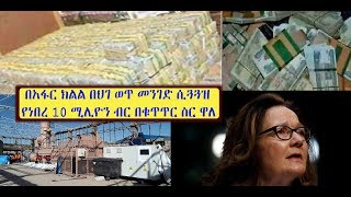 The latest Amharic News Dec 04, 2018