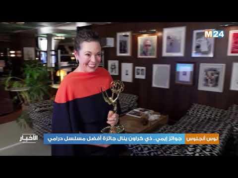 جوائز إيمي.. ذي كراون ينال جائزة أفضل مسلسل درامي
