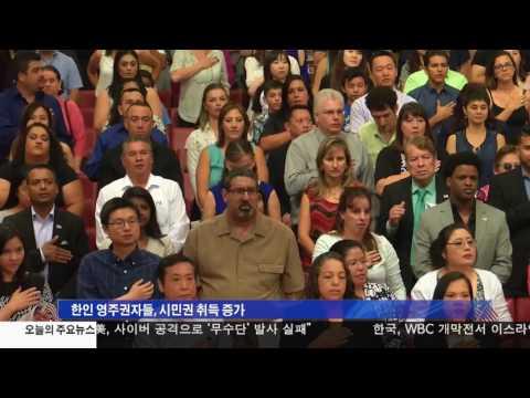 수정명령 의미는 여전히 '반이민'  3.06.17 KBS America News