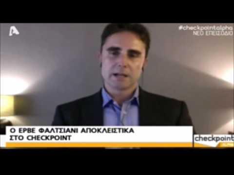 Συνέντευξη Φαλτσιανί στον Alpha