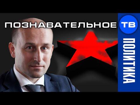 Почему уничтожили СССР (Познавательное ТВ Николай Стариков) - DomaVideo.Ru