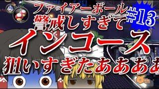 【ゆっくり実況】ゆっくり達のマリオカート8DX 第3期 part13