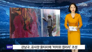 강남구청 9월 셋째주 주간뉴스