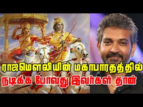 Video Exclusive : Rajamouli Mahabharata Star Cast Details |SS Rajamouli | Aamirkhan |Mohanlal |Kichdy download in MP3, 3GP, MP4, WEBM, AVI, FLV January 2017
