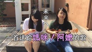 今天Lisa的烏克麗麗練習歌曲是日本歌手 キロロ(Kiroro)的 「未来へ」。我很喜歡這是歌,旋律好聽、歌詞也很溫暖。歌詞主要是想表達對媽媽對愛、對媽媽的感謝。整個很適合在母親節唱給媽媽聽!今年母親節,我決定翻唱這首歌來獻給媽媽跟阿嬤,祝媽媽跟阿嬤母親節快樂。另外,這首歌 劉若英 有翻唱成中文版的「後來」,但是歌詞的意思完全跟日文版的完全不一樣。有另外一種味道,大家也可以去聽聽看喔!P.S. Lisa的烏克麗麗是自學的,沒有彈的很好,請大家不要太介意。-----------------------------日文歌詞:未來へ歌手:キロロ(Kiroro)作曲:玉城千春ほら 足元を見てごらんこれがあなたの步む道ほら 前を見てごらんあれがあなたの未來母がくれたたくさんの優しさ愛を抱いて步めと繰り返したあの時はまだ幼くて意味など知らないそんな私の手を握り一緒に步んできた夢はいつも空高くあるから屆かなくて怖いね だけど追いつつ'けるの自分の物語(ストーリー)だからこそ諦めたくない不安になると手を握り一緒に步んできたその優しさを時には嫌がり離れた母へ素直になれずほら 足元を見てごらんこれがあなたの步む道ほら 前を見てごらんあれがあなたの未來その優しさを時には嫌がり離れた母へ素直になれずほら 足元を見てごらんこれがあなたの步む道ほら 前を見てごらんあれがあなたの未來ほら 足元を見てごらんこれがあなたの步む道ほら 前を見てごらんあれがあなたの未來未來へ向かってゆっくりと步いて行こう中文翻譯:瞧 請看看你的步伐這就是你行走的街道瞧 請看看前方那就是你的未來母親給予的諸多溫柔懷抱著愛不斷向前行走那時還年幼,不懂什麼涵義握著那樣子的我的小手一起走到了這裡夢往往在高高的天空中傳遞不到而感到很害怕但也一直追尋著它因為這是自己的故事不要放棄若變的不安,便緊握著手一起走過來有時候卻討厭這份溫柔而對離開的母親無法展露出樸實的一面瞧 請看看你的步伐這就是你行走的街道瞧 請看看前方那就是你的未來有時候卻討厭這份溫柔而對離開的母親無法展露出樸實的一面瞧 請看看你的步伐這就是你行走的街道瞧 請看看前方那就是你的未來瞧 請看看你的步伐這就是你行走的街道瞧 請看看前方那就是你的未來迎向未來慢慢地走下去-----------------------------【6 Yingwei快樂腦學校/獲得快樂的秘密】:https://goo.gl/pGfTmM【揭開YouTube賺錢的秘密】:http://goo.gl/MlulFC追蹤Lisa:♥︎ WaWa TV Facebook:https://www.facebook.com/WaWaTV888/♥︎ Instagram:https://www.instagram.com/wawa_tv/♥︎ 聯絡方式: wawatv888@gmail.com-----------------------------WaWa TV 其他的影片:恋/星野源 TBS系火曜ドラマ「逃げるは恥だが役に立つ」主題歌(Piano/Flute Covered by Lisa) |日劇 「逃避雖可恥但有用」電視主題曲「恋」星野源 +Kakki舞!!:https://youtu.be/KhzHbvKaRMw『PPAP』日本最新流行洗腦歌!(Pen Pineapple Apple Pen/ペンパイナッポーアッポーペンやってみた/筆鳳梨蘋果筆):https://youtu.be/63f0VRMsYM4台灣人的中文發音真的不標準嗎?:https://youtu.be/NrkubbFeu3M[台語教學] 13種水果的台語單詞 Part 2:https://youtu.be/qdNUbrz8XuM[台語教學] 12種水果的台語單詞 Part 1:https://youtu.be/kAg2HjoF2fU台語數字的兩種唸法| Two different way to say number in Taiwanese:https://youtu.be/FzuR91Z3xsI康康舞曲+大腿舞:挑戰單手玩鋼琴塊2(別踩白塊兒2)|Piano Tiles 2 Don't Tap The White Tile 2 play with one hand: https://youtu.be/Q9EEnQ5lhC0-----------------------------❤️Lisa愛看 YouTuber❤️6 Yingwei TV / 快樂姊Ryuuu TV / 學日文看日本 Sanyuan_JAPAN 三原慧悟阿兜仔不教美語kobasolo蔡阿嘎TGOP (This Group Of People)這群人馬叔叔 UNCLE MAStopkiddinstudio頑GAMEAlanCha