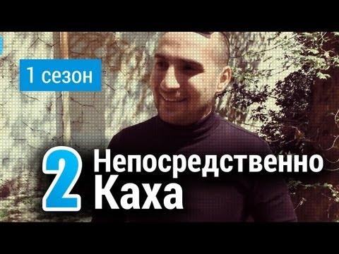 Сочинский сериал Непосредственно Каха 2-ая серия