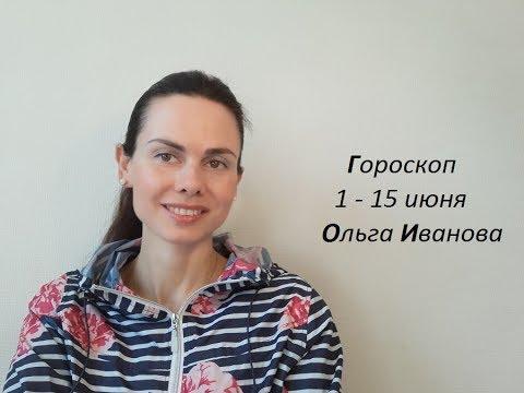 ГОРОСКОП  БЛАГОПРИЯТНЫХ  ДНЕЙ на 1- 15 ИЮНЯ 2018 года от Ольги Ивановой