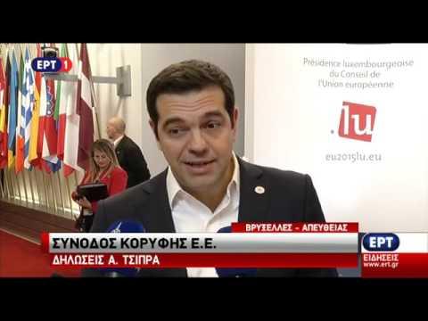 Δηλώσεις του Αλέξη Τσίπρα μετά τη Σύνοδο Κορυφής για το προσφυγικό