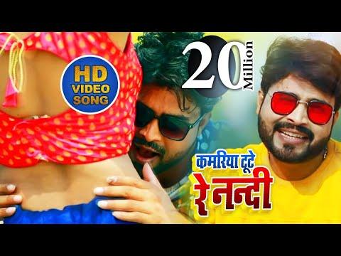 Video कमरिया टूटे  रे नन्दी  | Kamariya Tute Re Nandi | Ladho Madoshiya | Bhojpuri Song | Bhojpuri Hot download in MP3, 3GP, MP4, WEBM, AVI, FLV January 2017