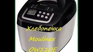 Инструкция По Эксплуатации Хлебопечки Мулинекс Ow 1101 - фото 10