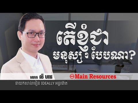 [ សួរខ្លួនឯងថា-តើខ្ញុំជានណា? ] LY HAV នាយកសាលារៀនIDEALLYអន្តរជាតិ /Main Resources 2020