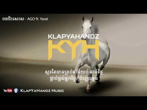 ''បួសនាគ' ច្រៀងដោយ អាហ្គោ ft.យ៉ារ៉ាត់ AGO Feat. YARAT 'Bous Neak'