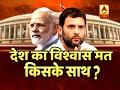 Modi Or Rahul Gandhi? Vox Pop From Delhi South Campus | ABP News - Video