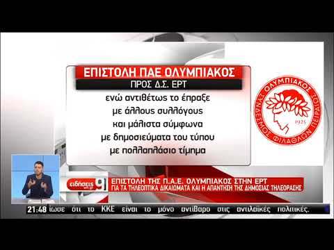 Απάντηση της ΕΡΤ στην ΠΑΕ Ολυμπιακός | 15/06/2019 | ΕΡΤ