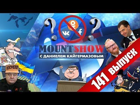 Шумеры забирают МОСТ / ЗАПРЕТ СОЦСЕТЕЙ В РОССИИ / Димон отменил пенсии / МИЛОНОВ MS #141 (видео)
