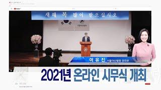 2021년 서울아산병원 온라인 시무식 개최 미리보기