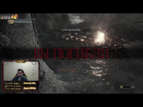 Dark Souls III с Манурином (Часть 4)