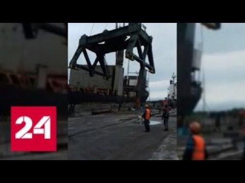 Авария при разгрузке корабля в порту Новороссийска попала на видео - Россия 24 - DomaVideo.Ru